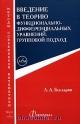 Введение в теорию функционально-дифференциальных уравнений